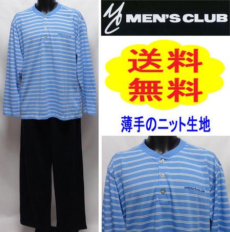【送料無料】薄手のニット生地(Tシャツ生地(天竺))上着はヘンリーネックで脱ぎ着がしやすいタイプです♪長袖紳士パジャマメンズクラブ(パジャマ メンズ)