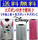 【送料無料】2パンツディズニー ミニーマウス【半袖 長パンツ+半パンツ】薄手のニット生地(Tシャツ生地(天竺))ミニーマウスのプリントが可愛いです♪Disney半袖婦人パジャマM/Lサイズdisneyパジャマ レディース 半袖3点セット