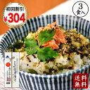 【 送料無料 】 万能塩鰹茶漬け 3食�