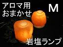 アロマ岩塩ランプ【ソルトランプ】 Mおまかせ 1個売り(ヒマラヤ岩塩ランプ 台座: