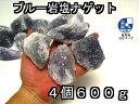 ブルー岩塩 (食塩) ナゲット 600g【大粒】 ブルーソルト 食用塩公正マーク付