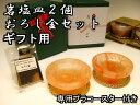 岩塩のお皿 ヒマラヤ岩塩皿ギフトセット 2個とおろし金セット【ギフト・プレゼント用】