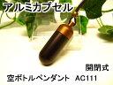 ショッピングメモリアル アルミカプセルM【ピルケース】メモリアルペンダント【超軽量カプセル】防水仕様AC111M 革ひも65cm付ネックレス