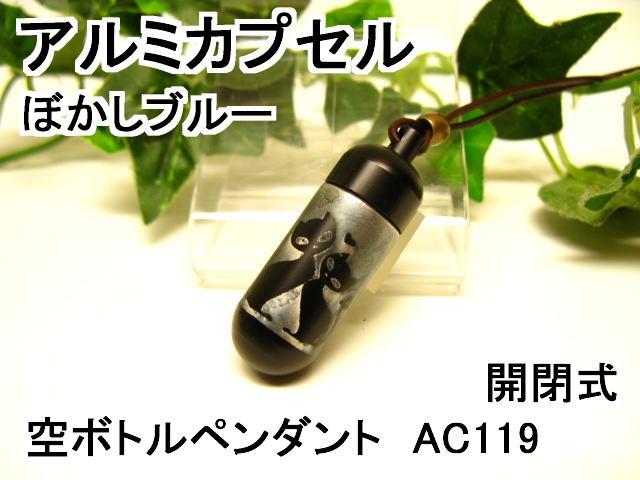 アルミカプセルM【ピルケース】メモリアルペンダン...の商品画像