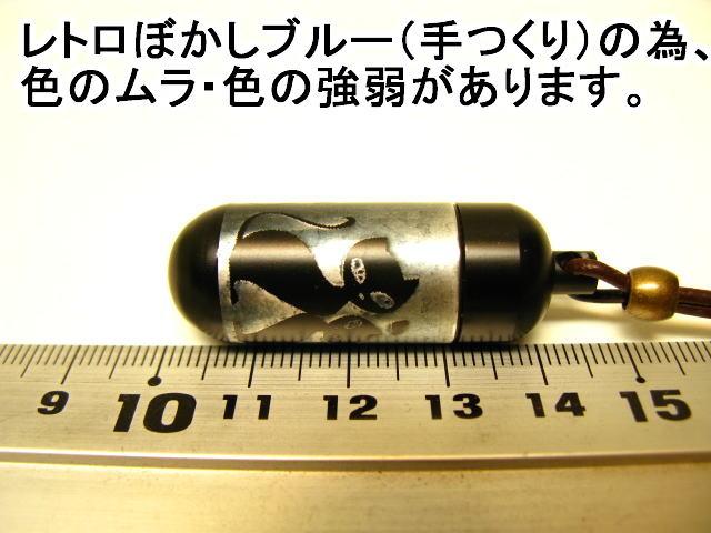 アルミカプセルM【ピルケース】メモリアルペンダ...の紹介画像3