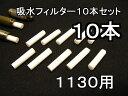 アロマペンダント用交換用吸水フィルターパッド(1130用ロング)10本入り【本体別売】