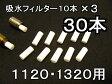 アロマペンダント用交換用吸水フィルターパッド(1120・1320用S)30本入り