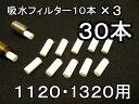 アロマペンダント用交換用吸水フィルターパッド(1120・1320用S)30本入り【本体別売】