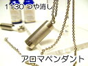 アロマペンダント 【ステンレス製】 国産正規品 アロマオイル用のネックレス1130つや消し