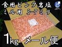 食用ヒマラヤ岩塩ピンク グレイン(食塩) 1kg  食用塩公正マーク付 (メール便専用)送料無料