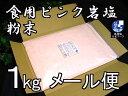 食用ヒマラヤ岩塩ピンク 粉末(パウダー)(食塩) 1kg 食用塩公正マーク付  メール便