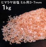 食用ヒマラヤ岩塩ピンク グレイン(食塩) 1kg  食用塩公正マーク付 (宅配便専用)