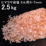 食用ヒマラヤ岩塩ピンク グレイン(食塩) 2.5kg  食用塩公正マーク付