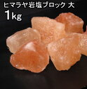 【食用岩塩】ヒマラヤ岩塩食用ピンク 大きなナゲット(食塩) 1kg  ヒマラヤのミネラル塩 食用塩公正マーク付