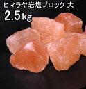 ヒマラヤ岩塩 食用 ピンク ブロック ナゲット大 岩塩 2.5Kg  ミネラル岩塩  業務用 送料無料