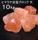食用ヒマラヤ岩塩ピンク 大きなナゲット(食塩) 10kg  ヒマラヤの塩(岩塩) 食用塩公正マーク付 送料無料