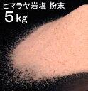 食用ヒマラヤ岩塩ピンク パウダー(食塩) 5kg  ヒマラヤのミネラル食用塩 食用塩公正マーク付 送料無料