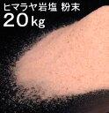 【食用岩塩】ヒマラヤ岩塩食用ピンク 粉末(パウダー)(食塩) 20kg ミネラル塩【