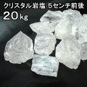 食用 クリスタル 岩塩 【 ヒマラヤ岩塩 】 5cm前後の粒 ブロック ナゲット大(食塩)2