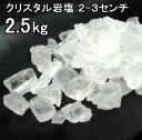 ヒマラヤ岩塩ホワイト(食塩)食用塩公正マーク付3cm前後の粒送料無料2.5kg