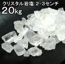 ヒマラヤ岩塩ホワイト岩塩(食塩)食用塩公正マーク付3cmの粒送料無料20kg