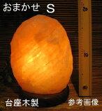 おまかせ岩塩ランプ【ソルトランプ】Sサイズ 台座:木製  (ヒマラヤ岩塩仕様 台座:天然木)【】