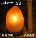 おまかせ岩塩ランプ【ソルトランプ】SSサイズ 台座:木製 1個売り(ヒマラヤ岩塩仕様 台座:天然木)