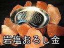 岩塩 おろし金【ステンレス】 サクサクすれる! 岩塩の卸金