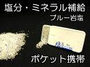 塩分・ミネラル補給用ペルシャ岩塩...