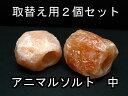 アニマルソルト 動物用の塩・塩分・ミネラル補給 ヒマラヤ岩塩取替え用2個セット 中(ロープ無し)
