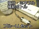 塩分 ミネラル 補給 ボトル(LL)と詰め替え用 岩塩1