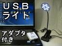 USBライト(照明) LED12灯 クリップ式ライト節電対策 手元が明るい アダプター付き