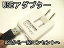USB用ACアダプター 2ソケットタイプ ホワイト【送料無料】(メール便ポスト投函)