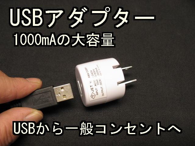 USB用ACアダプター 1ソケット 大容量タイプ ホワイト