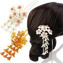 【送料無料】ビラ簪(かんざし)桜 成人式 結婚式 和装 着物 花しおり フォーマル 黒留袖 振袖用 袴 ヘアアクセサリー 花魁 踊り