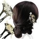 髪飾り 成人式 結婚式 金箔バチ型簪(かんざし)フェザーにパール 和装 着物 卒業式 入学式 花しおり フォーマル 黒留袖 ヘアアクセサリー