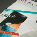 【メール便送料無料】洗える正絹半衿(半襟) 竹 結婚式 成人式 フォーマル 白