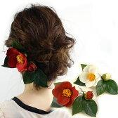 椿 花髪飾り 蕾付き 赤・白 成人式 結婚式 浴衣 振袖用 花 袴 七五三 和装 着物