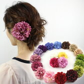 ダリア髪飾り Uピンタイプ 成人式 結婚式 浴衣 振袖用 花 袴 七五三 和装 着物 ピンク 赤 白 紫 緑