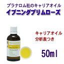 鮮度重視でプラナロムを選ぶなら当店で イブニングプリムローズ油 50ml■プラナロムの最高級植物油:キャリアオイル