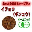 オーガニック ハーブティ  ギンコウ(イチョウ葉、ギンコ)有機JAS 100g【店頭受取対応商品】