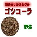 野生のハーブティ■ゴツコーラ (ツボクサ)100g