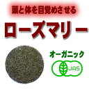 オーガニックハーブティローズマリー有機JAS 100g【店頭受取対応商品】