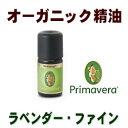 オーガニック精油ラベンダー・ファインBIO 5mlデメター(デメーター)【demeter】 ■プリマ