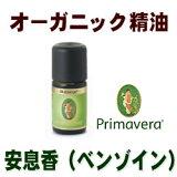 オーガニック精油■安息香(ベンゾイン)BIO 5ml プリマベーラ エッセンシャルオイル樹脂系ベースノート■!