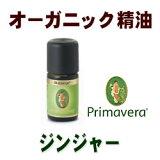 オーガニック精油■ジンジャーBIO 5ml プリマベーラ エッセンシャルオイルスパイス系ミドルノート