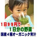 一日分99円!1ヶ月分国産4種オーガニック青汁 有機JAS大麦若葉、ケール、緑茶、桑葉 進和青汁■ポイント10倍中!