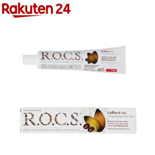 R.O.C.S.(ロックス) スタンダード コーヒー&ティー(74g)【R.O.C.S.(ロックス)】