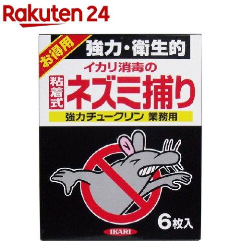 イカリ 強力チュークリン 業務用 粘着式ネズミ捕り(6枚入)