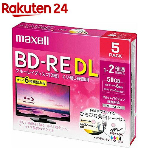 マクセル 録画用 BD-REDL 260分 5枚 ホワイト(5枚入)【マクセル(maxell)】